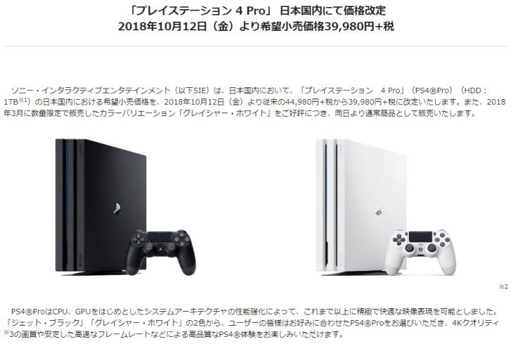 PS4 Pro Jap
