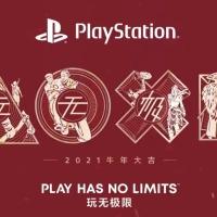 La PS5 annoncée pour le marché chinois.